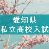 2020|愛知県私立高校入試情報