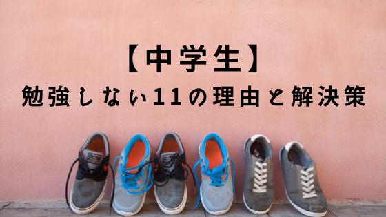 【中学生】勉強しない11の理由と解決策!