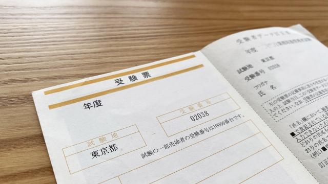 【資格】中学生が取れる!将来に役立つ資格