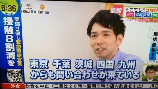 オンライン家庭教師GIPSが中京テレビ「キャッチ!」に紹介されました!