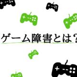 【ゲーム障害】ゲームがやめられないのは「病気」のせいかも?