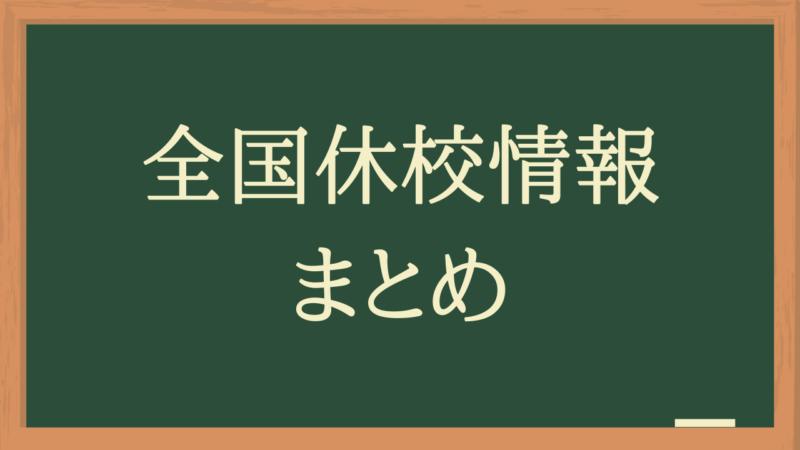 【臨時休校まとめ】緊急事態宣言への全国小中学校の対応