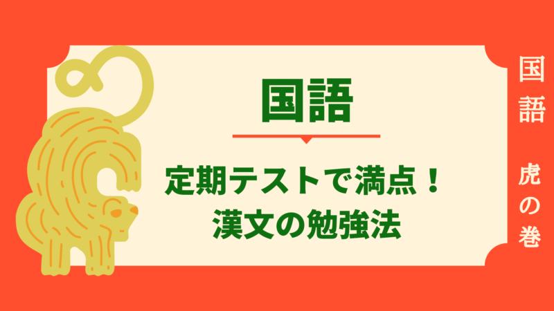 【漢文・論語】定期テストで満点を取ろう!