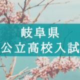 【2021年】入試の仕組みが分からない…岐阜県・公立高校の入試システムを解説!