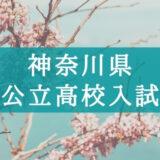 【2021年】入試の仕組みが分からない…神奈川県・公立高校の入試システムを解説!