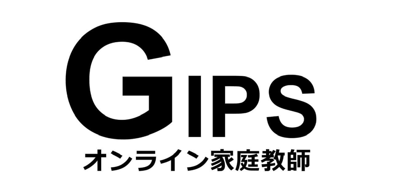 オンライン家庭教師GIPS