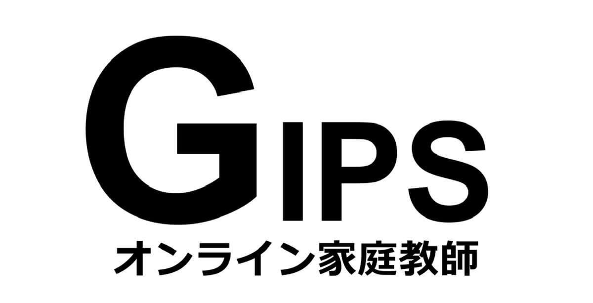 オンライン家庭教師GIPSがハローティーチャーに取り上げられました!