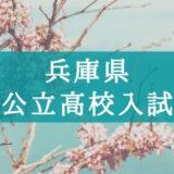 【2021年】入試の仕組みが分からない…兵庫県・公立高校の入試システムを解説!