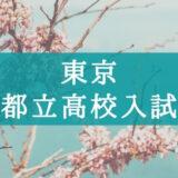【2021年】入試の仕組みが分からない…東京都立高校の入試システムを解説!