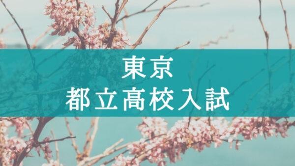 高校 日程 都立 入試 東京都立高校 一般入試のしくみ|スタディクラブ情報局