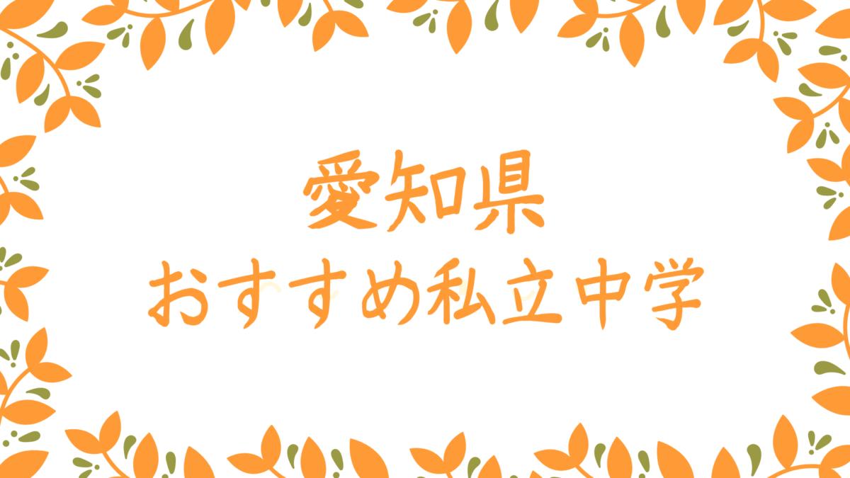 【2020年最新】愛知県のおすすめ私立中学を紹介!