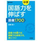 国語力を伸ばす語彙1700