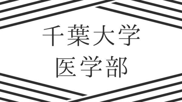 【2020年】千葉大学/医学部入試を解説