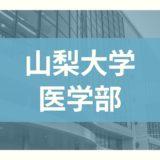 【2020年】山梨大学/医学部入試を解説