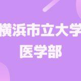 【2020年】横浜市立大学/医学部入試を解説