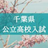【2021年】入試の仕組みが分からない…千葉県・公立高校の入試システムを解説!