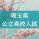 【2021年】入試の仕組みが分からない…埼玉県・公立高校の入試システムを解説!