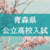 【2021年】入試の仕組みが分からない…青森県・公立高校の入試システムを解説!