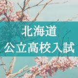 【2021年】入試の仕組みが分からない…北海道・公立高校の入試システムを解説!