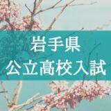 【2021年】入試の仕組みが分からない…岩手県・公立高校の入試システムを解説!