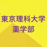 【2021年】東京理科大学・薬学部の入試方式、日程、問題の傾向を解説!