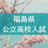 【2021年】入試の仕組みが分からない…福島県・公立高校の入試システムを解説!