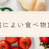 【2021年最新】勉強に良いおすすめの食べ物11選